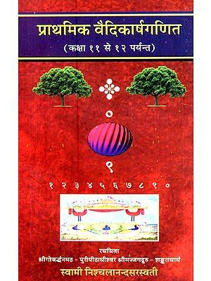 प्राथमिक वैदिकार्षगणित- Elementary Vedic Arithmetic