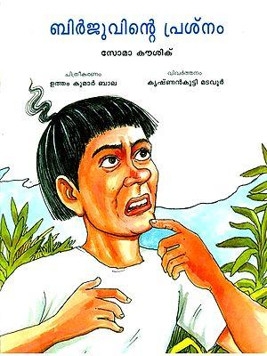 Birjuvinte Prasnam- Birju's Problem (Malayalam)