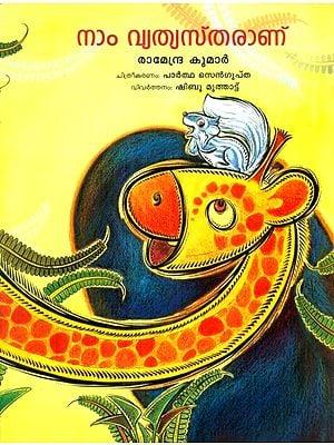 Naam Vathyastharan- We Are Different (Malayalam)