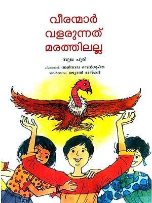 Veeranmar Valarunnath Marathilalla- Heroes Do Not Grow On Trees (Malayalam)