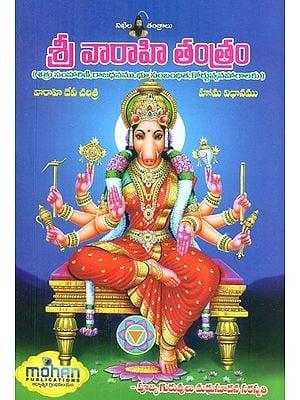 Varahi Tantram (Telugu)