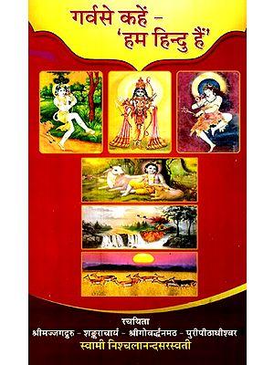 गर्वसे कहें- 'हम हिन्दू हैं '- Say Proudly- 'We Are Hindus'