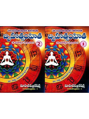 Bruhat Samhita- Telugu (Set Of 2 Volumes)