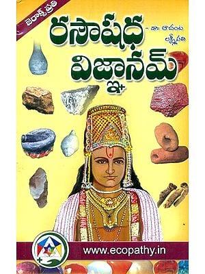 Rasa Oushadha Vijnanam (Telugu)