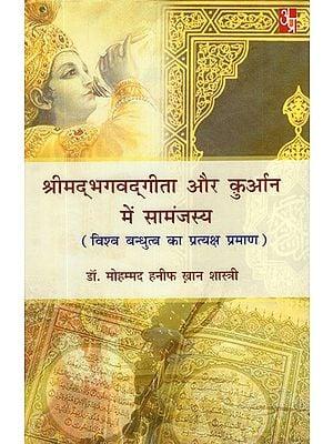 श्रीमद्भगवद्गीता और क़ुरान में सामंजस्य (विश्व बंधुत्व का प्रत्यक्ष प्रमाण)- Srimad Bhagvadgeeta aur Quran Mein Samanjasya- (Vishva Bandhutva Ka Pratyaksh Praman)