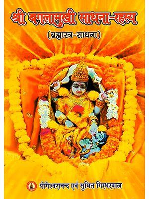 श्री बगलामुखी साधना रहस्य (ब्रह्मास्त्र साधना)- Shri Bagalamukhi Sadhana Rahasya (Brahmastra Sadhana Evam Prayog)