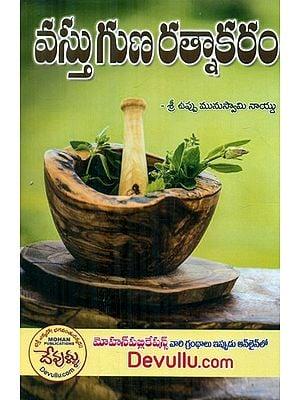 Vastu Guna Ratnakaram (Telugu)