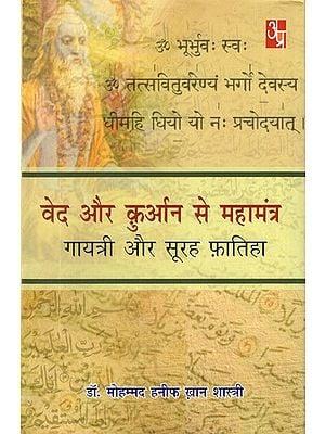 वेद और क़ुरान से महामंत्र (गायत्री और सूरह फ़ातिहा)- Mahamantras from Vedas and Quran (Gayatri and Surah Fatiha)