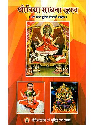 श्रीविद्या साधना रहस्य (श्री यंत्र पूजन सपर्या सहित)- Srividya Sadhana Rahasya (including Shri Yantra Poojan Saparya)