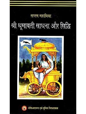 श्री धूमावती साधना और सिद्धि- Shri Dhumavati Sadhana and Siddhi