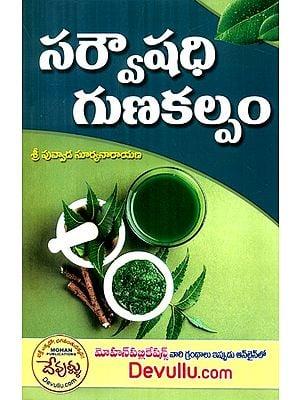 Sarva Aushadhi Guna Kalpam (Telugu)