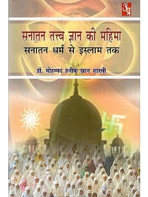 सनातन तत्त्व ज्ञान की महिमा (सनातन धर्म से इस्लाम तक)- Glory of Sanatan Tattva Gyan (From Sanatan Dharma to Islam)