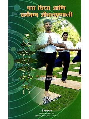 परा विद्या आणि सर्वंकष जीवनप्रणाली- Para Vidya and Sarvankash Lifestyle