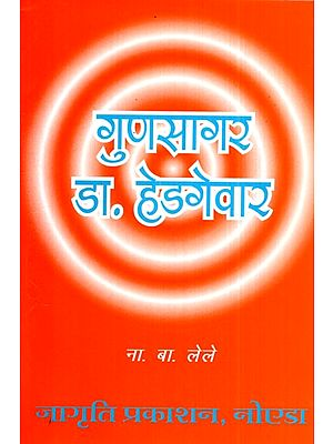 गुणसागर डा. हेडगेवार- Gunasagar Dr. Hedgevar (Memoirs in Hindi)