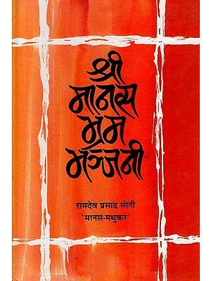 श्री मानस भ्रम भञ्जनी- Shri Manas Braham Bhanjani