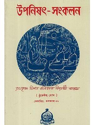 Upanishad Sankalan (Bengali)