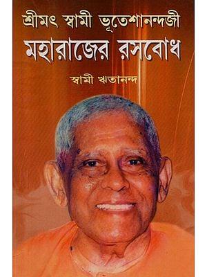 Humor of Srimat Swami Bhuteshnandaji Maharaj  (Bengali)