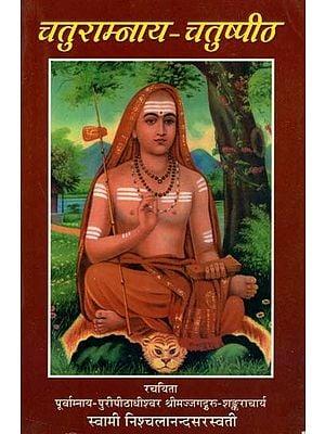 चतुराम्नाय - चतुष्पीठ : Chaturaamnaay - Chatushpeeth