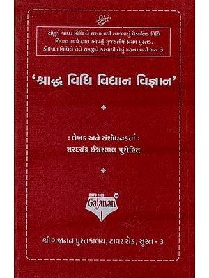 Shradh Vidhi Vidhan Vigayan (Gujarati)