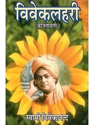 विवेकलहरी (कवितावली) : Vivekalahari (Poetry)