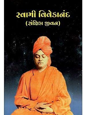 Swami Vivekananda - Short Life (Gujarati)