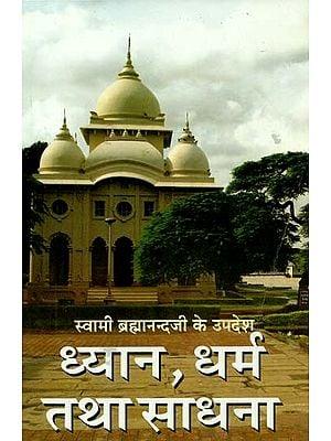 ध्यान, धर्म तथा साधना : Dhyan, Dharma Tatha Sadhana