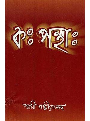 K. Approach (Bengali)