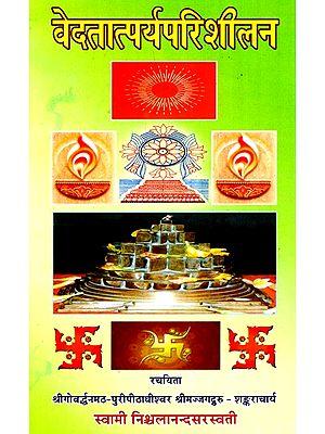 वेदतात्पर्यपरिशीलन- Study Of Vedas