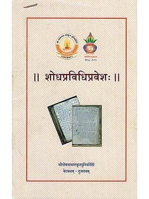 शोधप्रविधिप्रवेश: - Shodh Pravidhi Pravesh