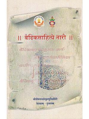वैदिकसाहित्ये नारी - Vedic Literature Women