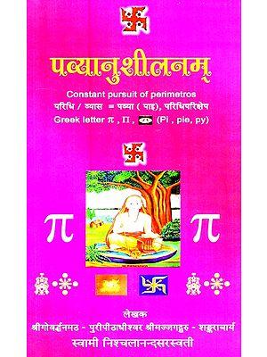 पव्यानुशीलनम्- Pavyanushilanam
