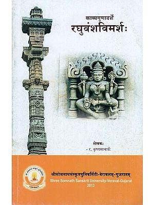 रघुवंशविमर्श: - Raghuvansh Discussion