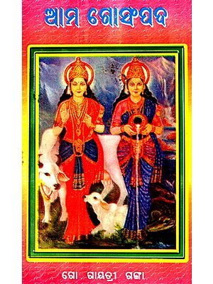 Our Cattle (Contribution and Protection Of Cows)- Oriya (An Old and Rare Book)