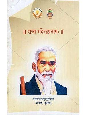 राजा महेन्द्रप्रताप: - Raja Mahendra Pratap