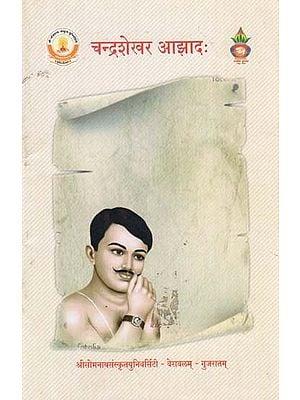 चन्द्रशेखर आझाद: - Chandra Shekhar Azad