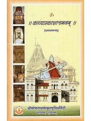 काव्यप्रकाशाचमनम् - Kavya Prakasha Chamanam