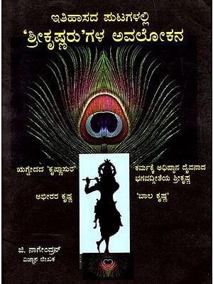 Itihaas ke Pannon Mein Shree Krishna ka Avalokan (Kannada)
