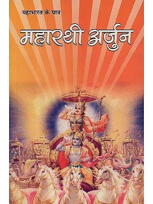 महारथी अर्जुन - Maharathi Arjun