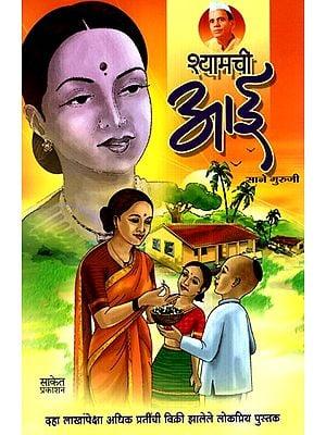 श्यामची आई- Shyamchi Aai (Marathi)
