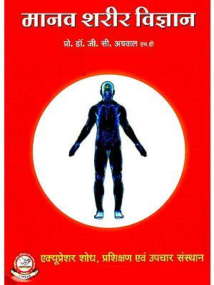 मानव शरीर विज्ञान- Human Physiology