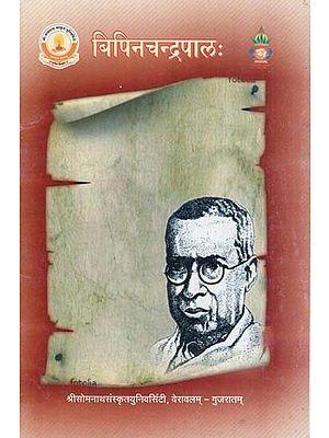 बिपिनचन्द्रपाल: - Bipin Chandrapal