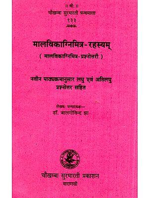 मालविकाग्निमित्र-रहस्यम्- Malvikagnimitra-Rahasyam