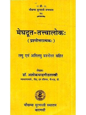 मेघदूत-तत्त्वालोक- Meghaduta-Tattvalok