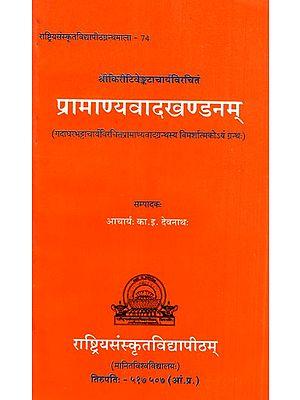 प्रामाण्यवादखण्डनम्- Pramanyavada Khandanam of Sri Kirti Venkatacharya