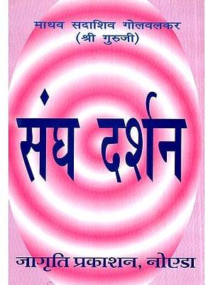 संघदर्शन- Sangh Darshan