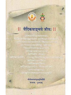 वैदिकवाङ्मये जीव: - Vedic Literature Jeev