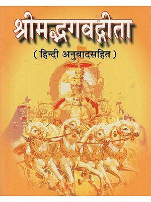 श्रीमद्भगवद्गीता (हिन्दी अनुवादसहित) : Shrimadbhagavadgita (with Hindi translation)