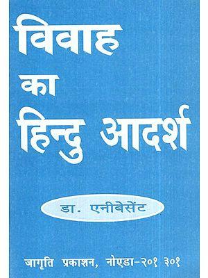 विवाह का हिन्दु आदर्श- Hindu Idea of Marriage