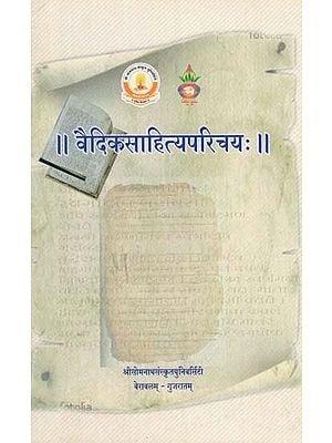 वैदिकसाहित्यपरिचय: - Vedic Literature Introduction