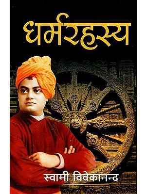 धर्मरहस्य : Secret of Dharma
